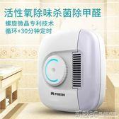 廁所淨化器 衛生間除臭器凈美仕空氣凈化器煙廁所寵物除味甲醛臭氧消毒機家用 110V 玩趣3C