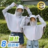 防曬衣女夏季防紫外線透氣長袖薄款防曬服韓版洋氣短款親子防曬衫 錢夫人