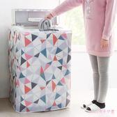 洗衣機防塵罩 防水全自動波輪滾筒式洗衣機罩上開家用透明印花罩 DR18022【Rose中大尺碼】