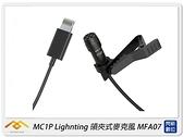 Mirfak MC1P Lighting 領夾式麥克風 適手機 平板(MFA07,公司貨)