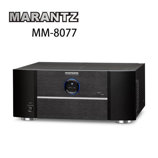 【竹北音響勝豐群】Marantz MM8077  7聲道後級環繞擴大機,AV8801