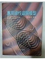 二手書《應用線性迴歸模型(Neter:Applied Linear Regression Models 3/e 、96)》 R2Y ISBN:9578474571