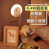智能創意居家光控LED夜燈 智能光控感應功能 床頭燈 小夜燈 內建USB充電插座【RS727】