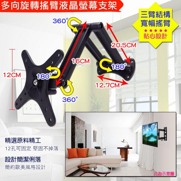 監視器 壁掛液晶螢幕支架 螢幕支架 壁掛 懸臂式 多向旋鈕設計 自行調整方向 14-24吋 台灣安防