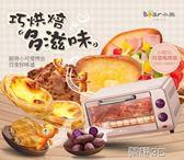 電烤箱 小型電烤箱家用迷你小烤箱烘焙機魚餅乾蛋糕220v JD 新品