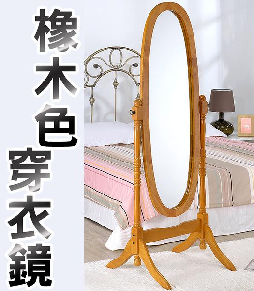 全身鏡橢圓形橡膠木穿衣鏡(橡木色) 8519RWOAK /高150CM
