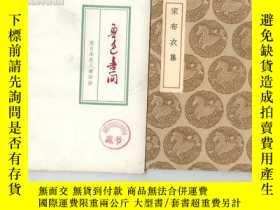 二手書博民逛書店罕見宋布衣集16128 宋登春 商務印書館 出版1936