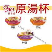 CIAO貓罐〔原湯杯,3種口味,60g〕(一箱24入)