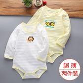 【618好康鉅惠】男女寶寶三角哈衣長袖夏季新生嬰兒連身衣