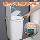 懸掛式半自動垃圾桶 垃圾桶 半自動垃圾桶 按壓式垃圾桶 壁掛式 收納 不落地 垃圾桶