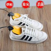 烘鞋器干鞋器除臭殺菌家用烘干機快速加熱烤鞋器熱鞋器暖鞋器哄鞋