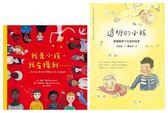 幸佳慧帶孩子認識「人權」繪本(兩冊套書):《透明的小孩》+《我是小孩,我有權利》
