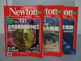 【書寶二手書T5/雜誌期刊_QOM】牛頓_143~145期間_共3本合售_古代遺蹟和傳說中的王等
