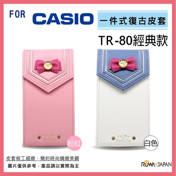 【ROWA ‧ JAPAN 】TR80 美少女款 專用 相機包 皮套 附背帶 全新款上市