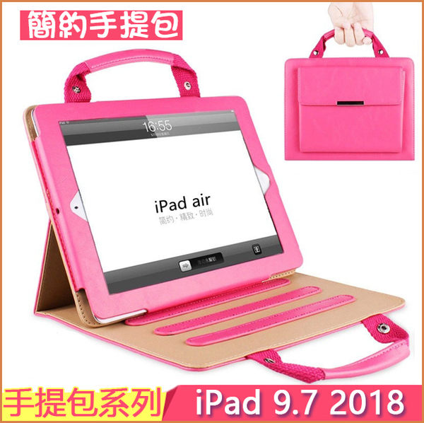 手提包 iPad 9.7 2018 2017 平板保護套 智慧休眠 內膽包 Air Air2 平板皮套 Pro 9.7 保護套 手提式 保護殼