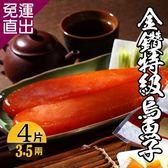 海鮮王 金鑽特級烏魚子*4片組(3.5兩±5%/片)【免運直出】