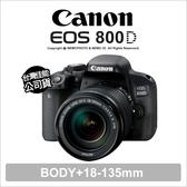 Canon EOS 800D+18-135mm  彩虹公司貨【贈64G+24期免運費】觸控 雙像素對焦★ 薪創數位