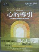 【書寶二手書T1/宗教_XDF】心的導引_周和君, 薩雍米龐仁