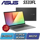 "S533FL-0108G10210U/搖滾黑/I5-10210U/8G/512SSD+OPT Memory 32G/MX 250/15"""
