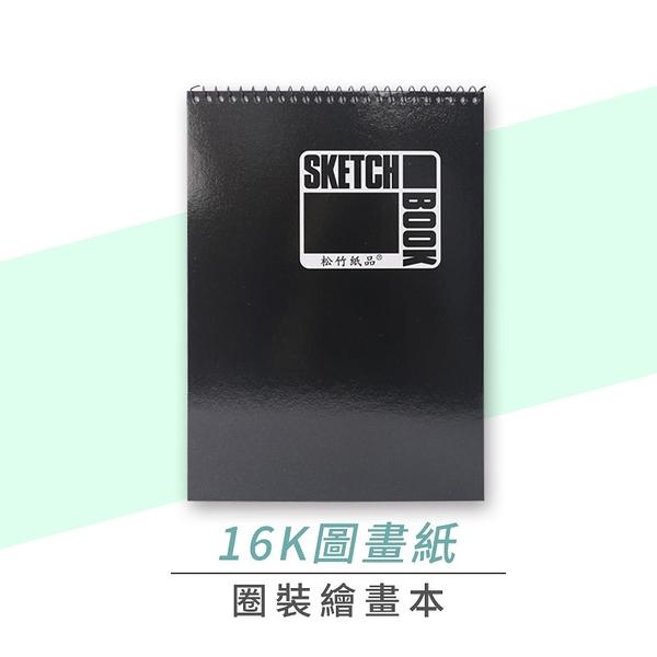 『ART小舖』台灣松竹 16K SKETCH BOOK 圈裝圖畫紙 平裝速寫本 單本