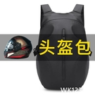 頭盔包全盔雙肩包摩托車騎行背包摩旅騎士包男防水大容量廠家批發 wk12407