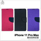 iPhone 11 Pro Max 經典 皮套 手機殼 翻蓋 保護套 簡單方便 磁扣 手機套 手機皮套保護殼