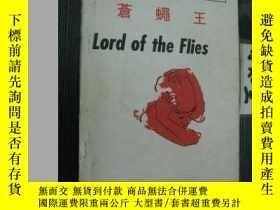 二手書博民逛書店英文版罕見Lord of the Flies 蒼蠅王Y73354
