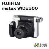 【和信嘉】FUJIFILM instax WIDE 300 寬片幅拍立得相機 台灣恆昶公司貨 原廠保固一年