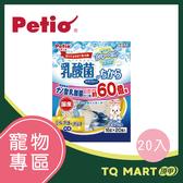Petio 犬用點心  甜心杯-乳酸菌果凍 20入/包【TQ MART】