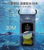 手機防水袋潛水套可觸屏游泳透明防水手機套