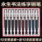 永生鋼筆10支裝小學生用老式練字正姿書法練字套裝 1107【免運】