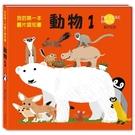 【滿天星】我的第一本圖片認知書:動物1(はじめてずかん;どうぶつ1)