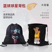 籃球袋 籃球包訓練包多功能雙肩籃球袋抽繩收納包籃球背包學生網兜收納袋 霓裳細軟