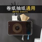 衛生間紙巾盒免打孔衛生紙置物架廁所家用廁紙盒創意捲紙盒手紙盒 潮流衣舍