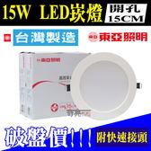 東亞 15W LED崁燈 漢堡燈 台灣製造 崁燈 開孔15公分15cm 附快速接頭+變壓器【奇亮科技】