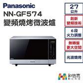 【和信嘉】Panasonic 國際牌 NN-GF574 微電腦變頻燒烤微波爐 (27L)  創新變頻 光波燒烤 台灣公司貨