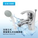 (當月特惠) 莫菲思 浴室立式單槍單孔沐浴龍頭組  出水龍頭 立栓 浴室龍頭  傣家