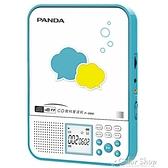 熊貓F-386CD播放機便攜光盤隨身聽播放器學生英語復讀機DVD家用便攜式迷你 快速出貨 YYP