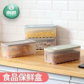 收納盒 雨露保鮮盒塑料微波爐水果飯盒長方形密封盒冰箱收納盒分隔 歐亞時尚