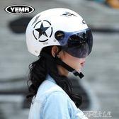 野馬摩托車頭盔男電動車女半盔安全帽夏季防曬防紫外線半覆式ATF 探索先鋒