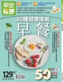 早安健康特刊(40):50種健康提案早餐