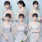 中大尺碼 伴娘禮服派對小禮服女修身顯瘦伴娘團姐妹裙灰色短款WD1474【夢幻家居】