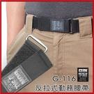 台灣製GUN 反拉式勤務內腰帶#G-116【AH05075】i-style居家生活