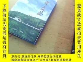 二手書博民逛書店罕見霍泉志Y229185 霍泉志編委會 洪洞縣霍泉水利管理中心
