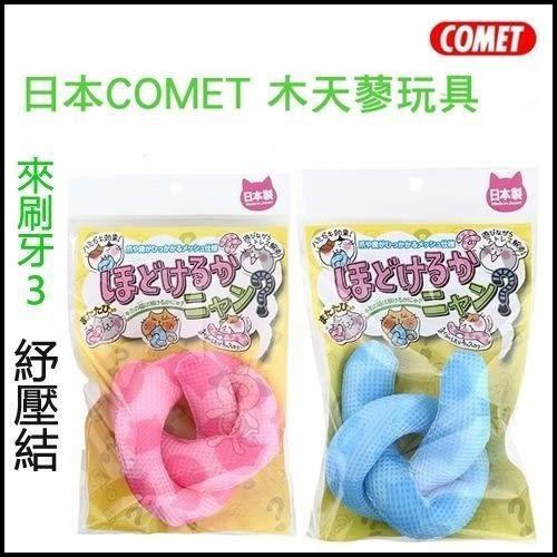 *WANG*日本COMET 木天蓼玩具 來刷牙3 紓壓結/顏色隨機