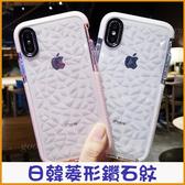 日韓菱形鑽石紋保護殼iPhone手機殼iPhone6 iPhone6s iPhone6Plus iPhone6s Plus 全包邊加厚防摔矽膠軟殼