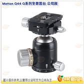 邁途 Matton Q44 Q系列全景雲台 公司貨 球形雲台 球體44MM 載重25KG 獨立阻尼調整 搭配QL70快拆