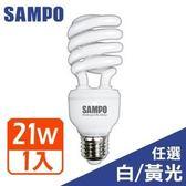 [富廉網] SAMPO 21W 螺旋省電燈泡 (白光/黃光可選)(威勁)