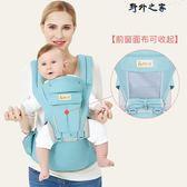 揹帶腰凳 嬰兒背帶腰凳四季通用多功能前橫抱式小孩兒童抱帶寶寶抱娃單坐凳 DF