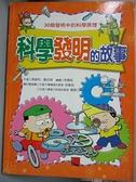 【書寶二手書T2/少年童書_ECK】科學發明的故事_李竫和